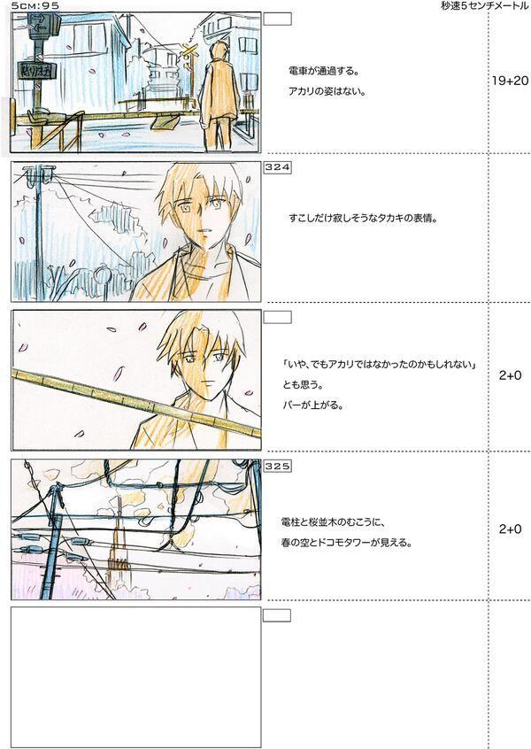 秒速5センチメートル・公開7周年・第三話:ラストシーンあたりの絵コンテ。 https://twitter.com/shinkaimakoto