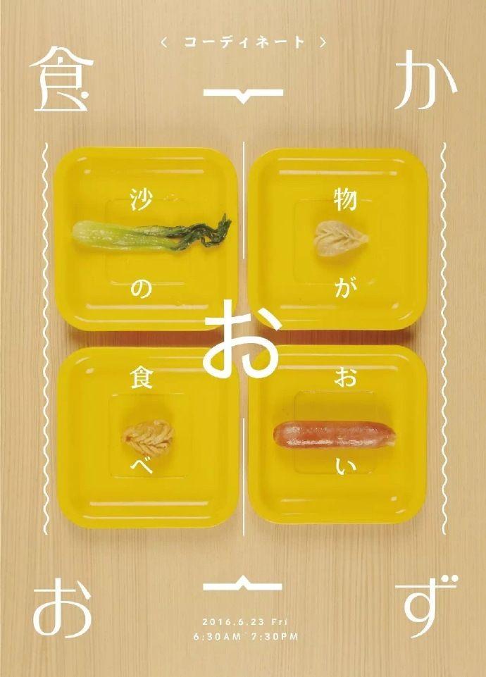 沙县小吃的精髓植入日式海报 / 来源:日本... 来自中国设计品牌中心 - 微博