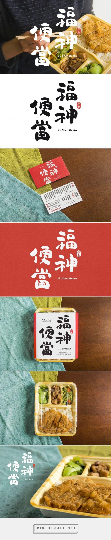 福神便當 Fu Shen Bento #logo #logotype #typo #typography #typeface #ロゴ #字型 #字體 #漢字 #hanzi #kanji #chinese #taiwan #taipei #identity #visual #branding #packaging #calligraphy https://www.behance.net/gallery/51222509/-Fu-Shen-Bento
