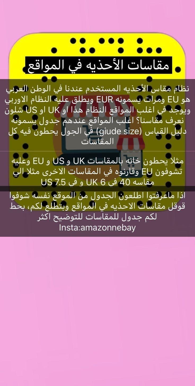 تحويل مقاسات الملابس من اوربي الى عربي المرسال Clothes Design Design Size Chart
