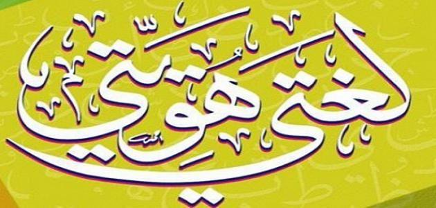 عبارات قصيرة عن اللغة العربية موقع حصري Calligraphy Love Words Blog Posts