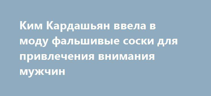 Ким Кардашьян ввела в моду фальшивые соски для привлечения внимания мужчин https://apral.ru/2017/07/30/kim-kardashyan-vvela-v-modu-falshivye-soski-dlya-privlecheniya-vnimaniya-muzhchin.html  В моде сейчас фейковые соски, клей для груди и наклейки для поднятия груди, применять можно и по отдельности, но всё в совокупности 100-процентно даёт привлекающий внимание мужчин эффект. Фальшивые соски стали популярными после того, как их использовала Ким Кардашьян. Накладками на грудь, благодаря…