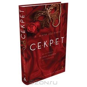 Книга С.Е.К.Р.Е.Т. - купить книжку с.е.к.р.е.т. от Л. Мари Аделайн в книжном интернет магазине OZON.ru с доставкой по выгодной цене