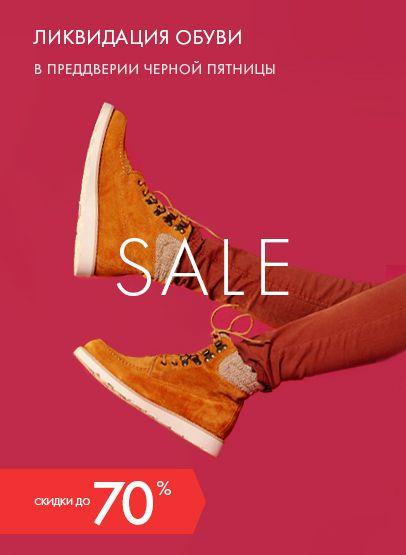 Грандиозная распродажа обуви до -70% И ТОЛЬКО В МОБИЛЬНОМ ПРИЛОЖЕНИИ + ещё 5% дополнительно по промокоду