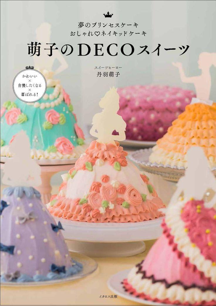 『夢のプリンセスケーキ おしゃれ❤ネイキッドケーキ 萌子のDECOスイーツ』 スイーツヒーロー丹羽萌子著 イカロス出版