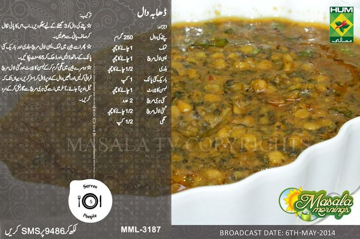 Dhaba Daal Recipe By Shireenanwar In Masalamorning Show