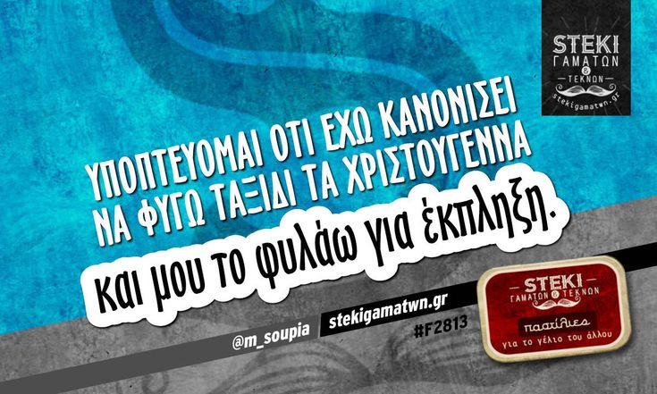Υποπτεύομαι ότι έχω κανονίσει  @m_soupia - http://stekigamatwn.gr/f2813/