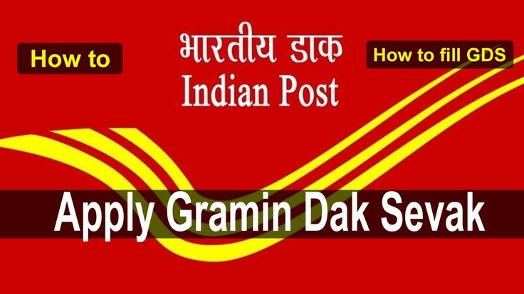 How to Apply Gramin Dak Sevak | Indian Post Office Recruitment | India postman apply online 2017