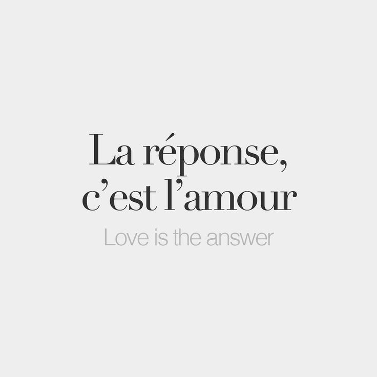 La réponse c'est l'amour | Love is the answer | /la ʁe.pɔs sɛ la.muʁ/ I stand with Nice, with France and with all the good people facing terrorism all across the globe. Find comfort in each other and spread love. The bad guys won't win. — Julien
