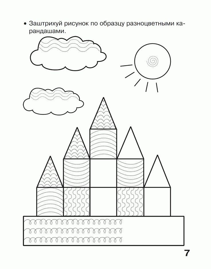 РАЗВИТИЕ РЕБЕНКА: Волшебные клеточки и точки. Часть 1