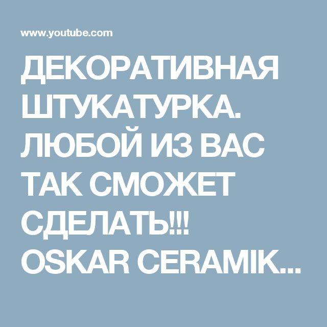 ДЕКОРАТИВНАЯ ШТУКАТУРКА. ЛЮБОЙ ИЗ ВАС ТАК СМОЖЕТ СДЕЛАТЬ!!! OSKAR CERAMIK GASBETON | СК ЭВАСТРОЙ - YouTube