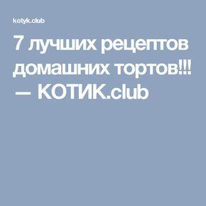 7 лучших рецептов домашних тортов!!! — КОТИК.club