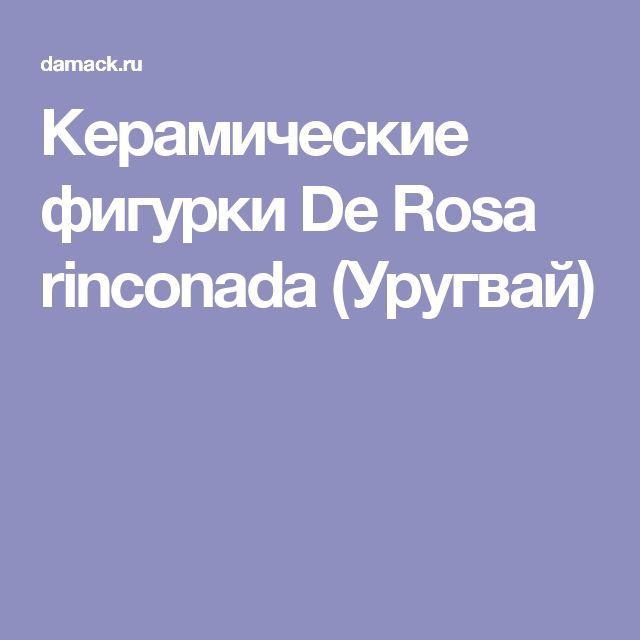 Керамические фигурки De Rosa rinconada (Уругвай)