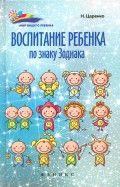 Наталья Царенко - Воспитание ребенка по знаку Зодиака обложка книги