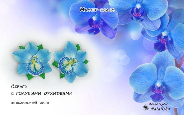 Náušnice orchidea, blend, váleček, kompletace