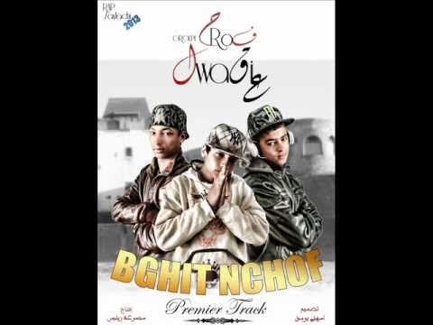 Bghit nchof-hrouf lwa9i3 2013 (rap zaylaxi)