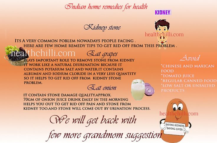Kidney stone It's a very common problem nowadays. People bear unbearable pain in this condition. So, here are few home remedies to get rid off from this problem.
