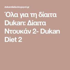 Όλα για τη δίαιτα Dukan: Δίαιτα Ντουκάν 2-  Dukan Diet 2