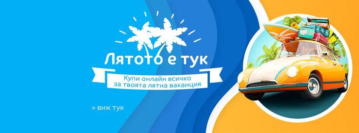 Лятото е тук. Купи онлайн всичко за твоята лятна ваканция. ---> http://profitshare.bg/l/351793
