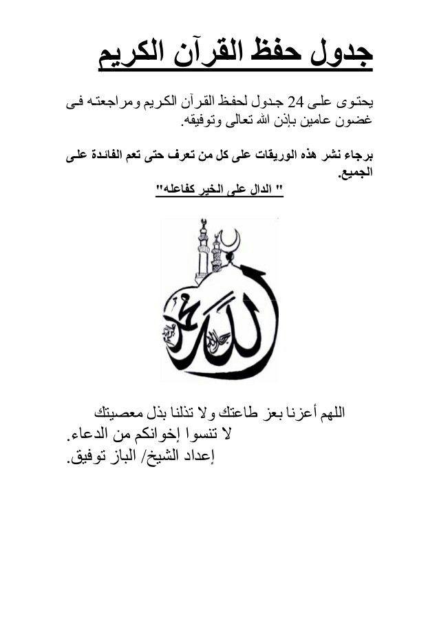 Pin By Mariam Anwar On جدول سنتين لحفظ القراءن الكريم Quotes Equality Human