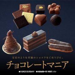 これもおいしそうですね チョコレートマニアそごう神戸店西武そごう 9月24日(土)10月31日(月)  本館地階和洋菓子パン  くわしくはこちら http://ift.tt/2dMKKlc