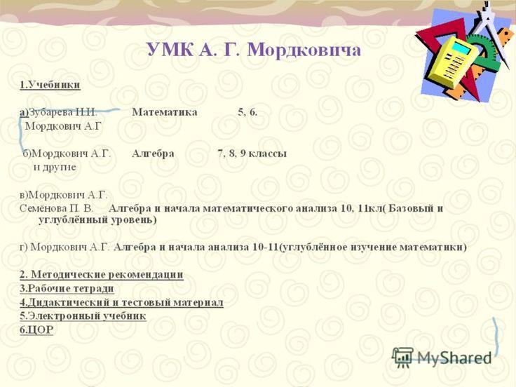 Контрольные работы пнш2 класс русский язык