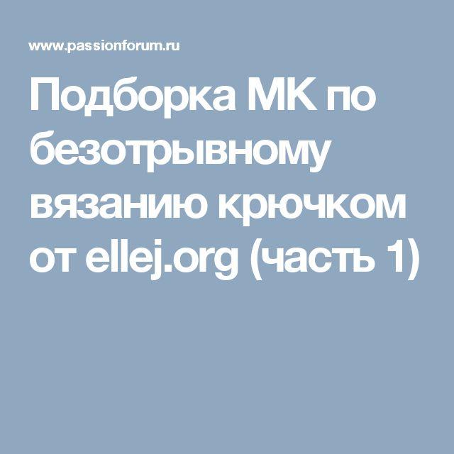 Подборка МК по безотрывному вязанию крючком от ellej.org (часть 1)