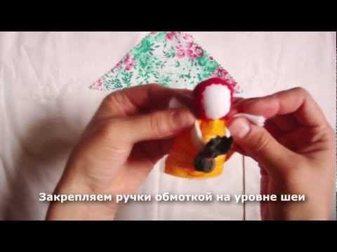 Делаем тряпичную куколку Подорожницу - YouTube