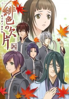 Hiiro no Kakera. Currently airing anime. I think it's based off a game? Anyway, I'm really enjoying it already. Looking forward to see how it goes.