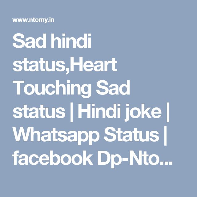 Beautiful And Heart Touching Cation For Facebook: Sad Hindi Status,Heart Touching Sad Status