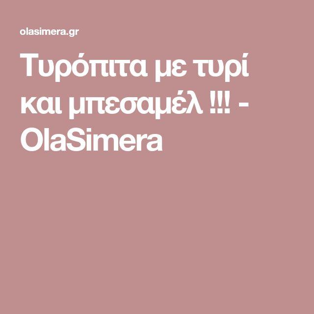 Τυρόπιτα με τυρί και μπεσαμέλ !!! - OlaSimera