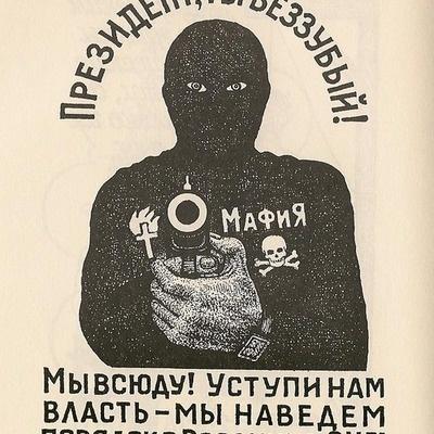 Tathunting for Russian Criminal tattoos
