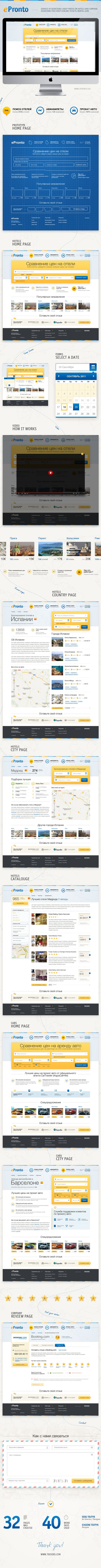 EPronto by tdeser , via Behance *** Service of searching cheap prices on hotels and compare,   searching for cheap airline tickets, rental cars