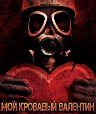 Мой кровавый Валентин (1981) http://www.yourussian.ru/184286/мой-кровавый-валентин-1981/   Много лет назад в День Всех Влюблённых случилась катастрофа, и погибло пять человек. Единственный мужчина, который остался в живых после несчастья, был признан невменяемым и заключён в психиатрическую лечебницу. Его имя было Гарри Уорден, и он один знал тайну смерти невинных людей. В первую годовщину трагедии он вернулся в город, чтобы безжалостно покарать виновных… Эти ужасные события произошли…