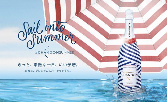 シャンドンと楽しむ東京湾クルージング「シャンドン サマー クルーズ」松本零士デザインの旅客船も   ニュース - ファッションプレス