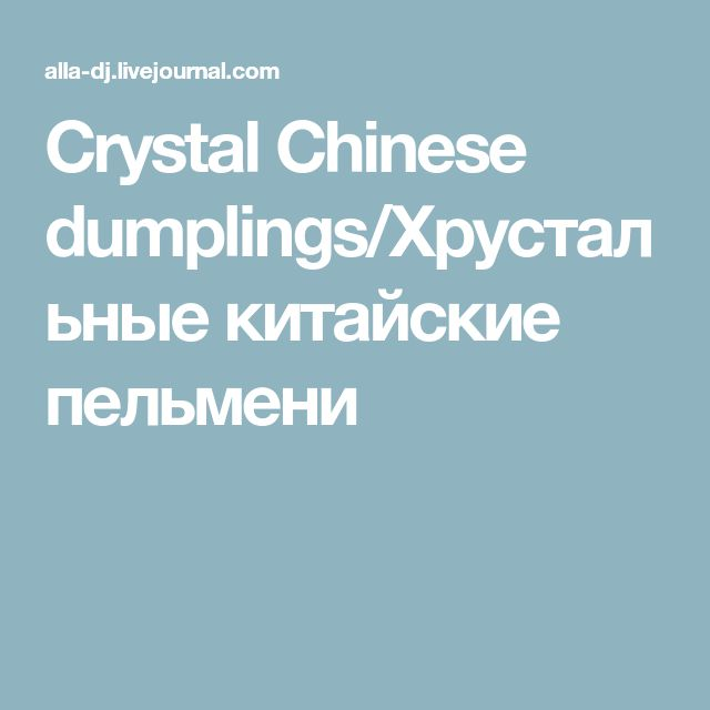 Crystal Chinese dumplings/Хрустальные китайские пельмени