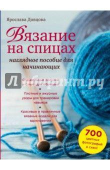 Ярослава Довцова - Вязание на спицах. Наглядное пособие для начинающих обложка книги