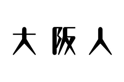 Japanese logotype / Osaka people