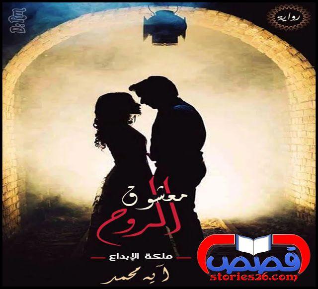 رواية معشوق الروح بقلم آيه محمد الفصل الرابع والعشرون الأخير Arabic Books Spirit Loving