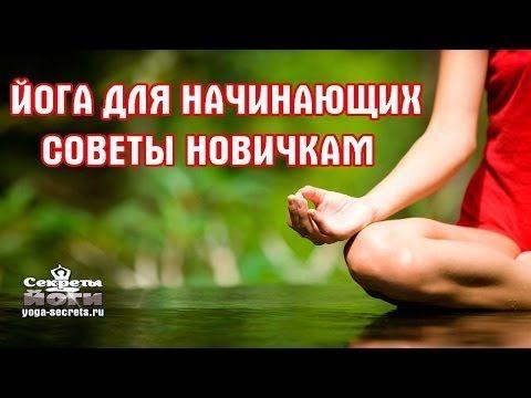 Гибкое тело за 30 минут — Йога для начинающих. - YouTube