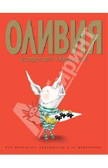 Ян Фалконер - Оливия встречает Новый год обложка книги