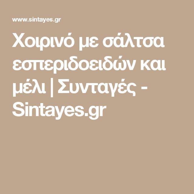 Χοιρινό με σάλτσα εσπεριδοειδών και μέλι | Συνταγές - Sintayes.gr