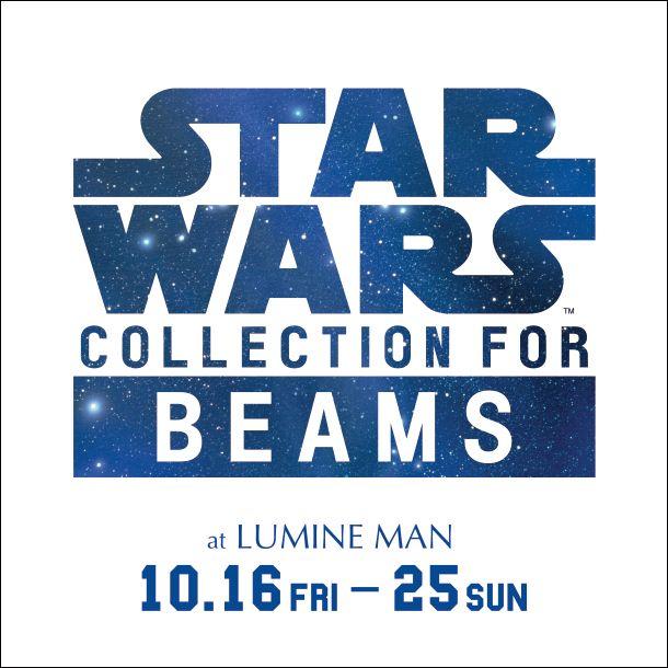 STAR WARS COLLECTION FOR BEAMSが「ルミネマン渋谷」に期間限定で登場します