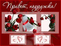 Картинки по запросу открытка для подруги