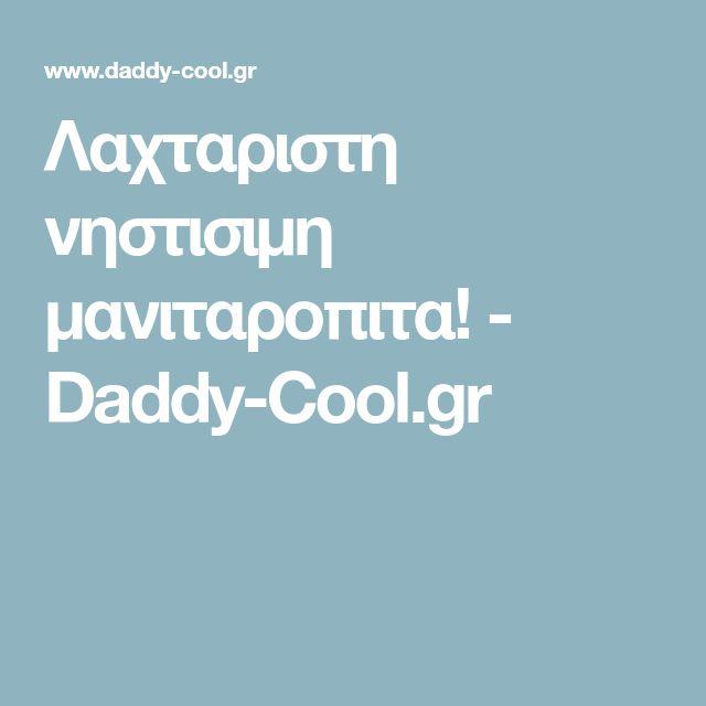 Λαχταριστη νηστισιμη μανιταροπιτα! - Daddy-Cool.gr
