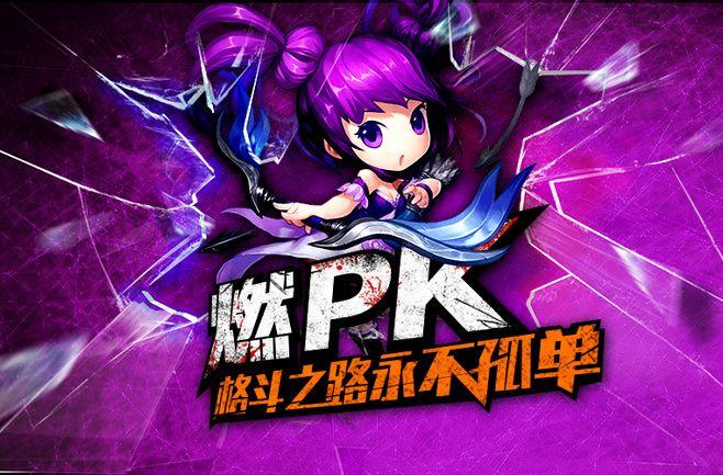 原创作品:游戏宣传设计练习(一)