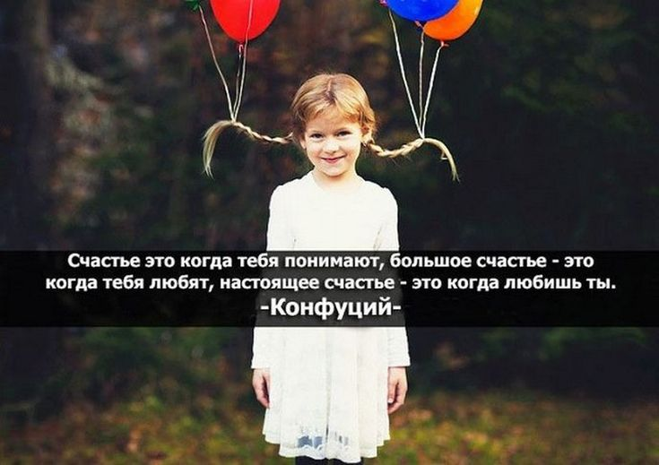 Известные цитаты о счастье