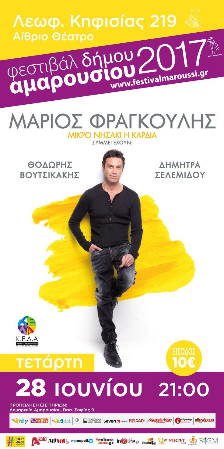 Το Φεστιβάλ Αμαρουσίου 2017 ανοίγει τις πόρτες του στις 28 Ιουνίου με τον εκπληκτικό Μάριο Φραγκούλη! Μαζί του οι Θοδωρής Βουτσικάκης και Δήμητρα Σελεμίδου θα μας ταξιδέψουν με τα ωραιότερα ελληνικά και ξένα τραγούδια μεγάλων συνθετών. Μη λείψει κανείς! #fm2017 #festival #maroussi #mariofrangoulis