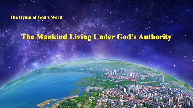 "The Hymn of God's Word ""The Mankind Living Under God's Authority"" 