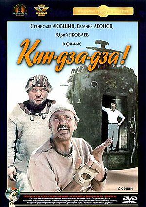 Kin-dza-dza!, Georgi Daneliya 1986